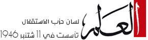 Al Alam